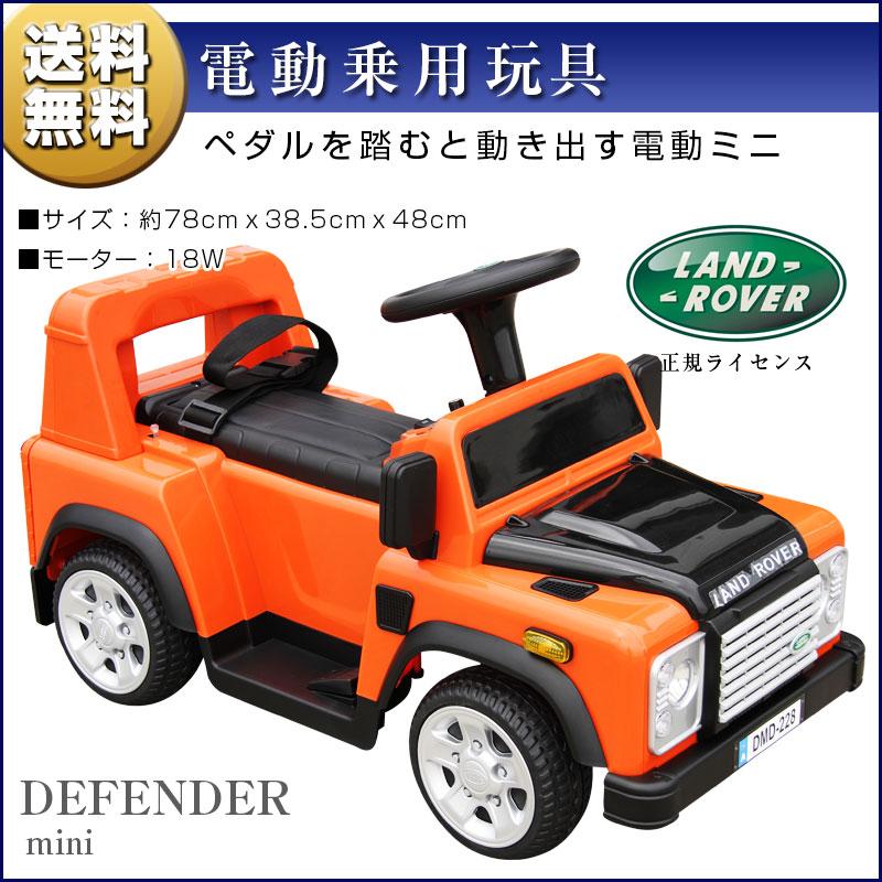 乗用電動玩具 ランドローバー ミニ(LAND LOVER DEFNDER)正規ライセンス品のハイクオリティ ペダルで簡単操作可能な電動カー 電動乗用玩具 乗用玩具 子供が乗れる 本州送料無料 [DMD-228]