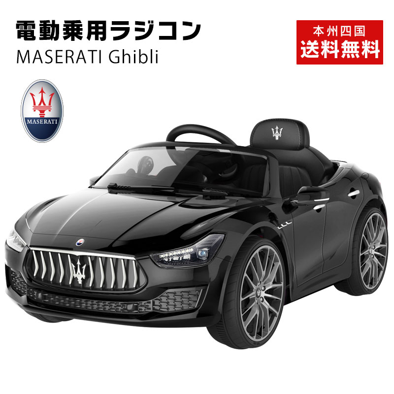 乗用ラジコン マセラティ ギブリ MASERATI Ghibli 正規ライセンス品のハイクオリティ ダブルモーターでハイパワー ペダルとプロポで操作可能な電動ラジコンカー 乗用玩具 子供が乗れるラジコンカー 電動乗用玩具 本州送料無料