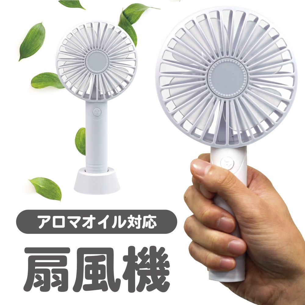 アロマオイル対応 モニターにもつけれます 扇風機 ハンディー ミニ 携帯扇風機 携帯充電 USB扇風機 手持ち 卓上 充電式 軽量 ハンドファン 夏物 超激安特価 アロマ ポータブル 小型 日本メーカー新品 携帯