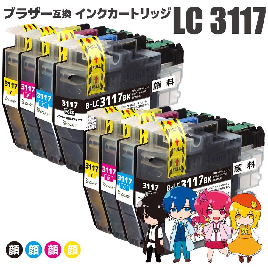 ブラザー用 互換インクカートリッジ LC3117 全色顔料 (BK/C/M/Y) 4色×2セット 残量表示機能付 ICチップ対応 安心一年保証