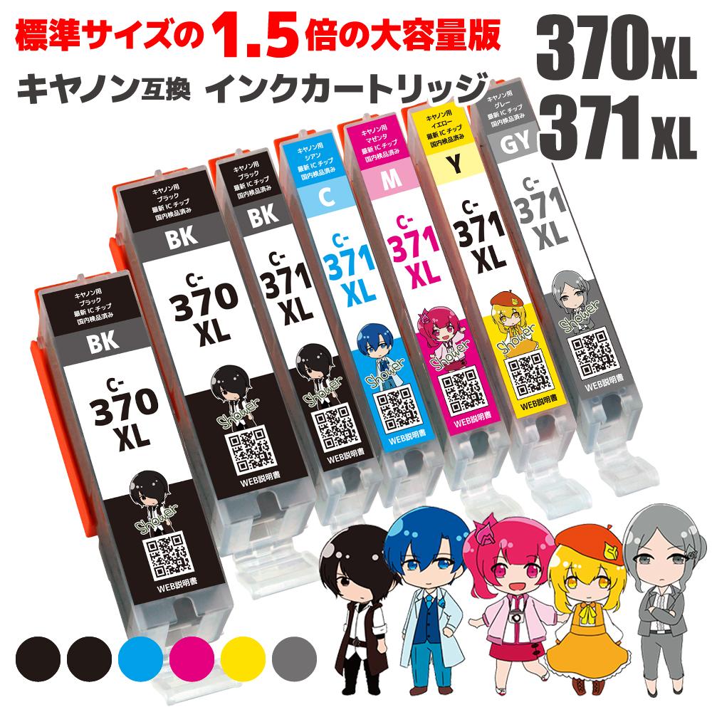 BCI-370XL BK×2 371XL BK C M Y GY 全色大容量 ICチップ対応 BCI-371XL 互換インクカートリッジ 蔵 安心一年保証 残量表示機能付 海外限定 7本 キヤノン用 7本セット