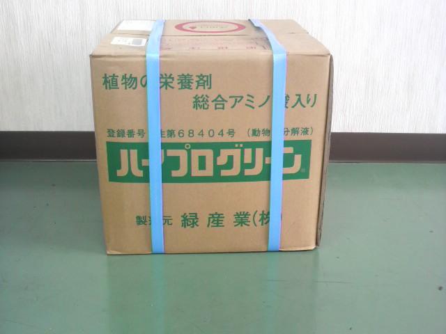 【送料無料】ハイプログリーン 20kg コック付き
