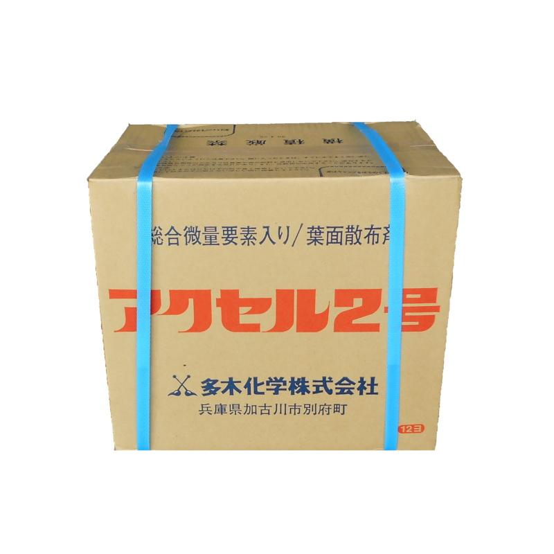 【送料無料】アクセル2号 12kg×2