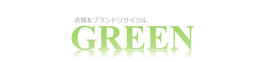 衣類&ブランドリサイクル GREEN:良質なUSEDブランド・アパレル品を多数取り扱っております。