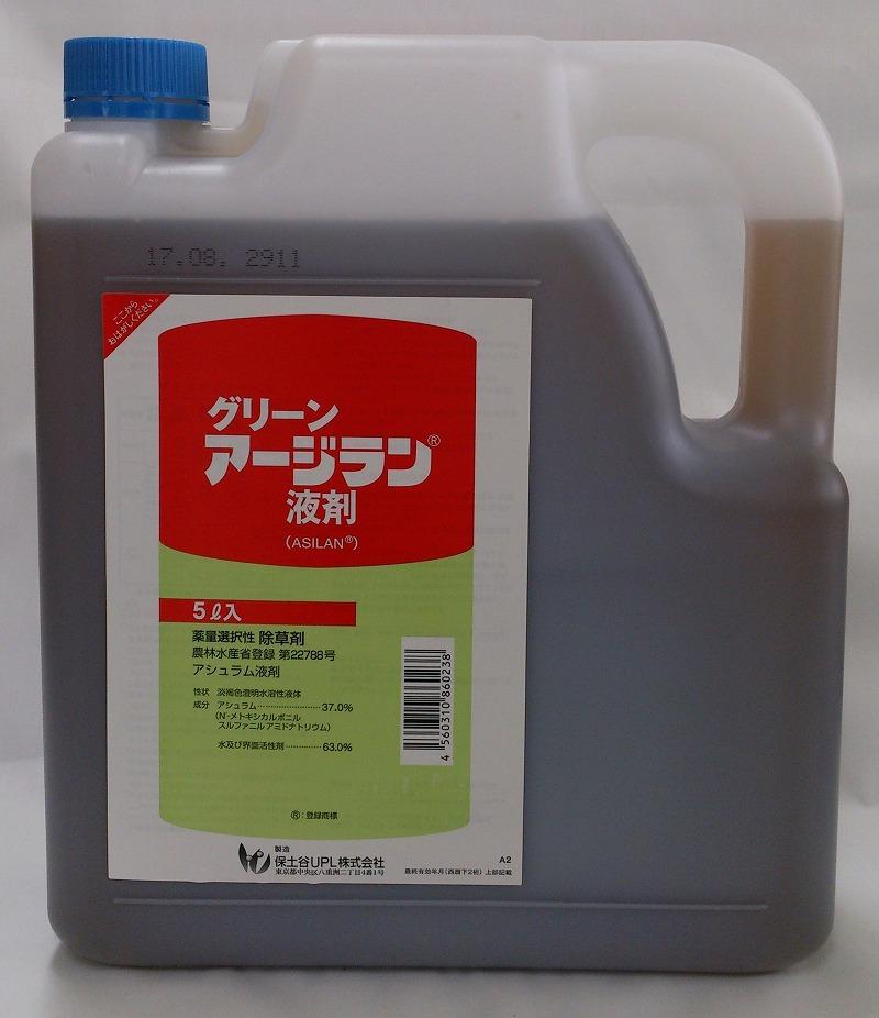 ☆!送料無料☆アージラン液剤 5L 【除草剤】【業務用】