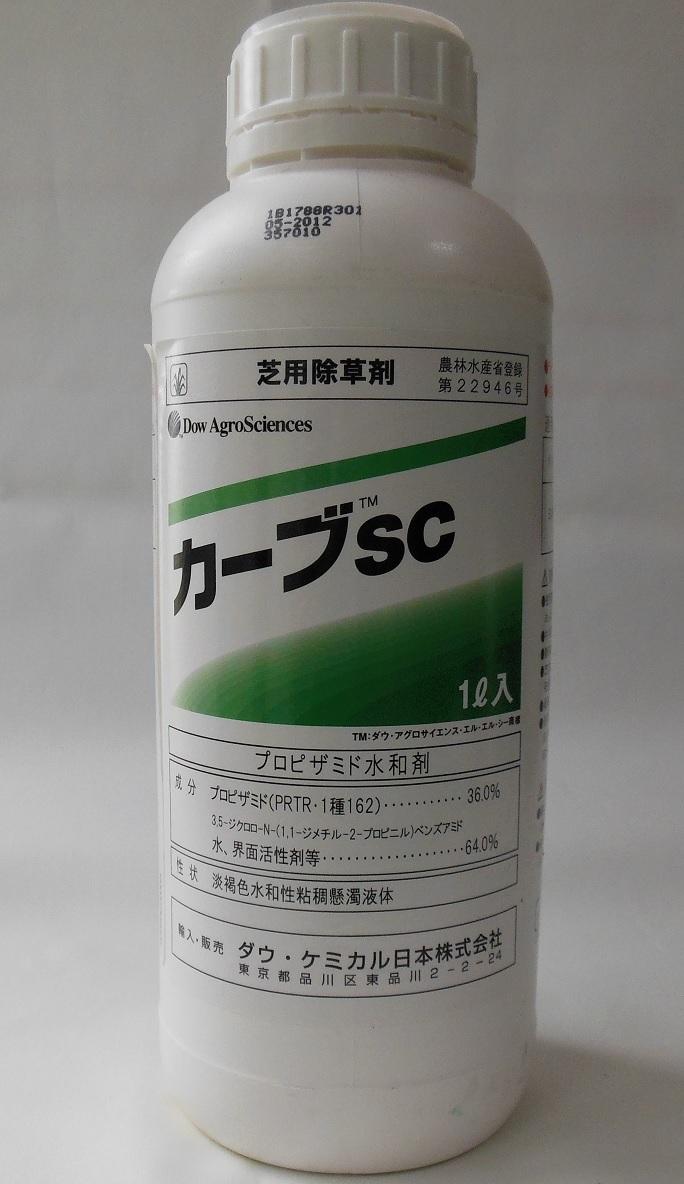 ☆!送料無料☆カーブSC 1L この1本で約2000平米の散布が可能です。【除草剤】【業務用】