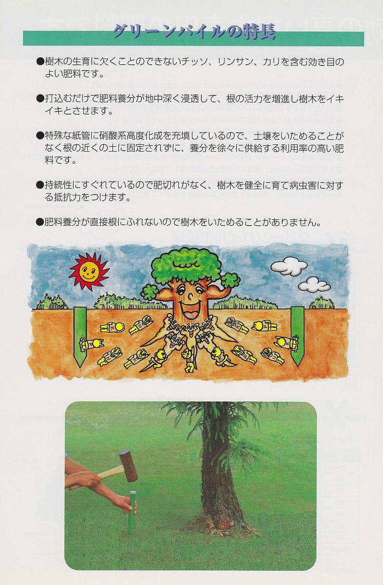 樹木へ効果的に栄養を吸収させることができます。 ☆!送料無料☆グリーンパイル(ミニ)3×20cm 75本 樹木打込み型肥料【肥料】【業務用】