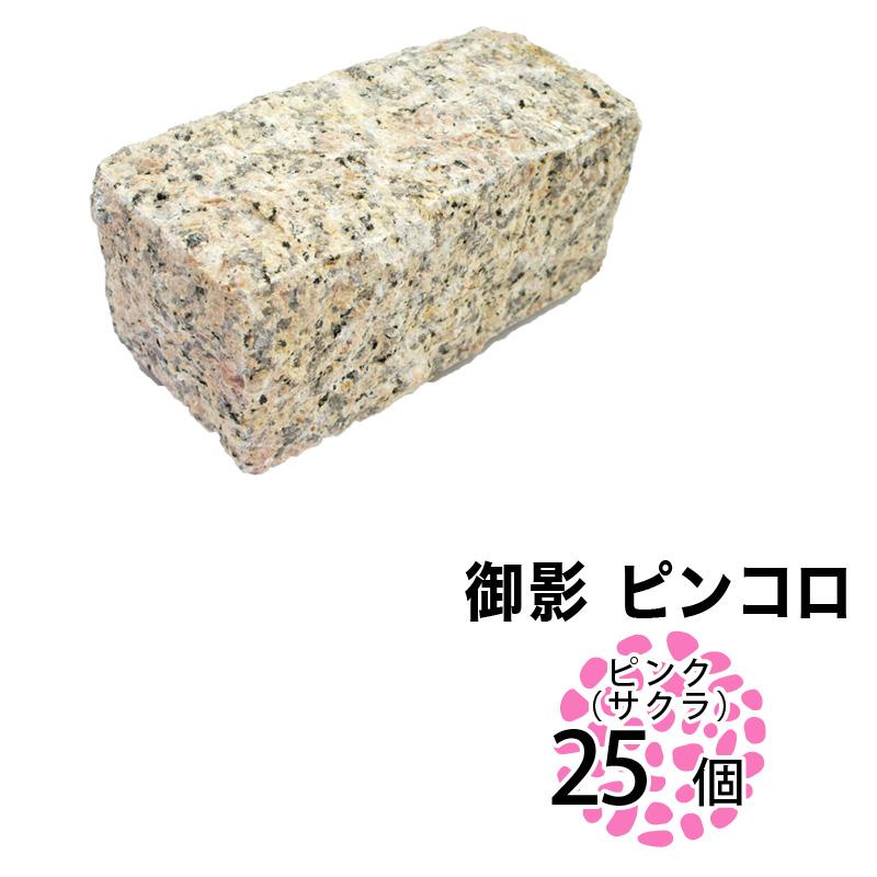 2丁ピンコロ / サクラ御影石(ピンク) / ベトナム産 / 190×90×90mm / 25個 ピンコロ石