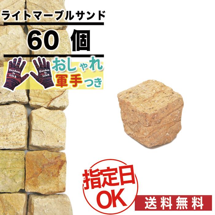 ピンコロ / ライトマーブルサンド / 砂岩 / 60個 ピンコロ石 / 1丁【おしゃれ軍手付】