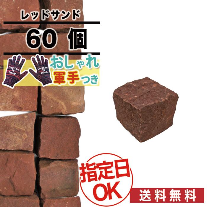 【セール価格】1丁ピンコロ / レッドサンド / 砂岩 / 90×90×90mm / 60個 ピンコロ石【おしゃれ軍手付】