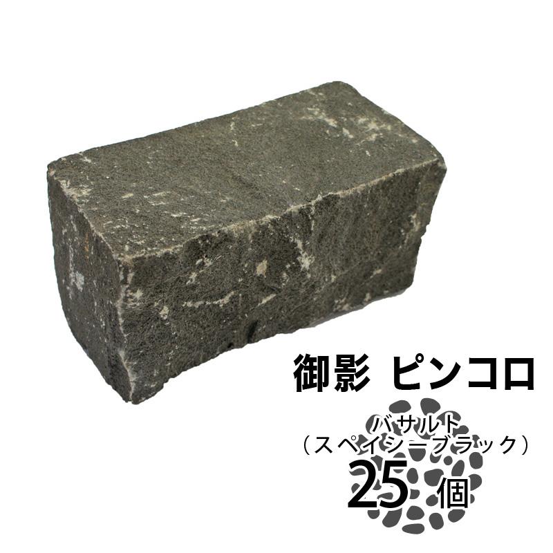 2丁ピンコロ / スペイシーブラック(バサルト)/ ベトナム産 / 190×90×90mm / 25個 ピンコロ石