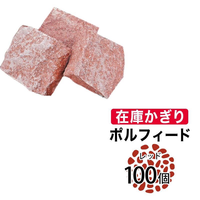 GAポルフィード / レッド / ピンコロ / 100×100×30mm / 100個 ピンコロ石【おしゃれ軍手付】
