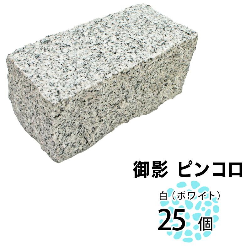 2丁ピンコロ / 白御影石(ホワイト)/ ベトナム産 / 190×90×90mm / 25個 ピンコロ石