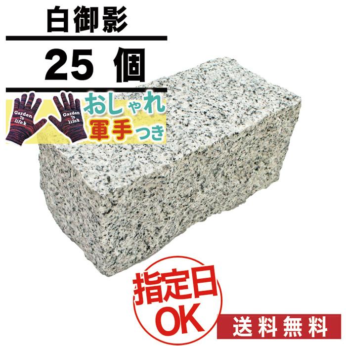 2丁ピンコロ / 白御影石(ホワイト) / 御影 花崗岩 / ベトナム産 / 190×90×90mm / 25個 ピンコロ石【おしゃれ軍手付】