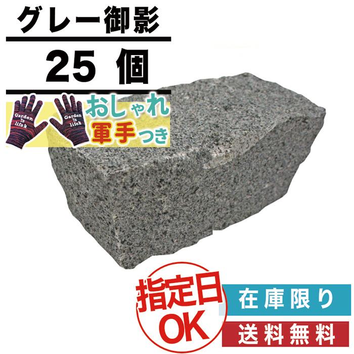2丁ピンコロ / グレー御影石 / 御影 花崗岩 / 190×90×90mm / 25個 ピンコロ石【おしゃれ軍手付】