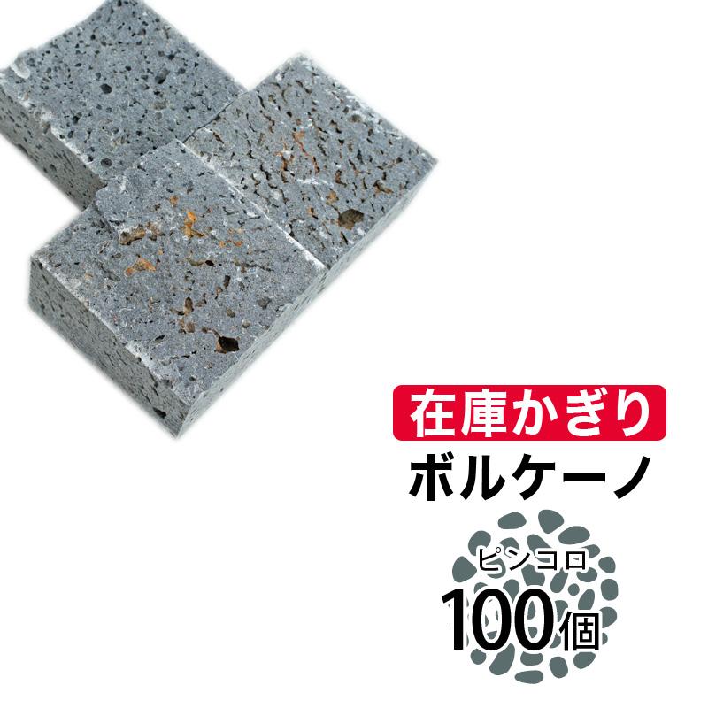 半丁ピンコロ / 火山岩ボルケーノ / 約90×90×40mm / 100個セット ピンコロ石【おしゃれ軍手付】