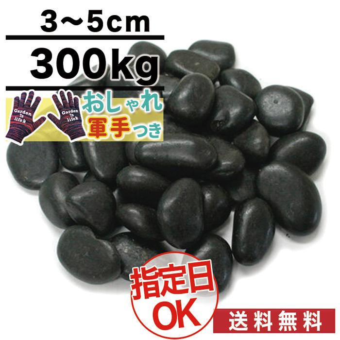 オリジナル 黒磨き玉砂利 直径約3~5cm 300kg 庭 大量 防犯 おしゃれ 砂利 石 約3.7平米分(敷厚4cm)【おしゃれ軍手付】