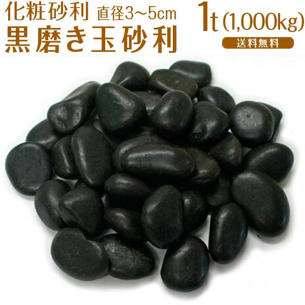 黒磨き玉砂利 / 直径約3~5cm / 1t(1000kg) / 庭 大量 防犯 おしゃれ 砂利 石