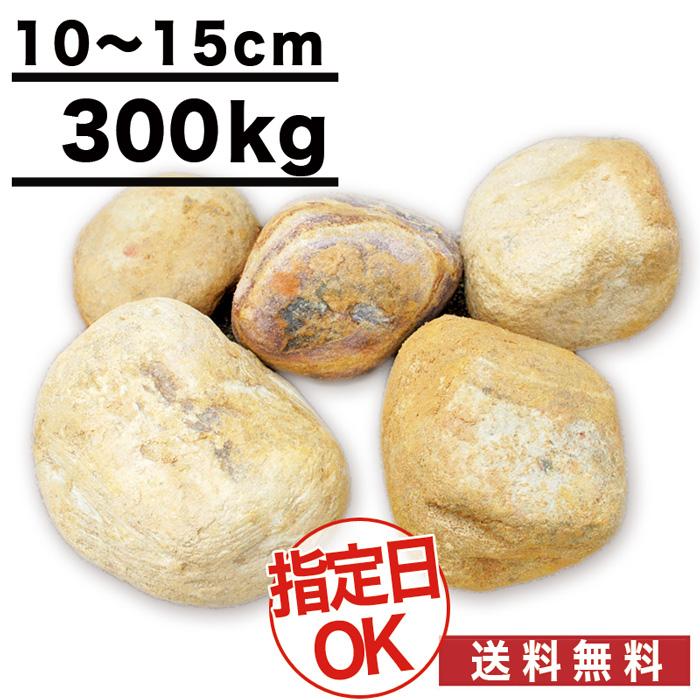 玉石 ブラウン 10~15cm 300kg ジュピター
