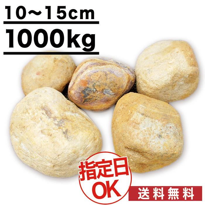 オリジナル 玉石 ブラウン 10~15cm 1000kg ジュピター 砂利