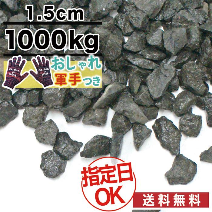 【セール価格】オリジナル 砂利 黒 ブラック ブラックロック 砕石 直径約1.5cm 1t(1000kg) 水洗い場水槽池回りにも最適約12.5平米分(敷圧4cm)【おしゃれ軍手付】osk