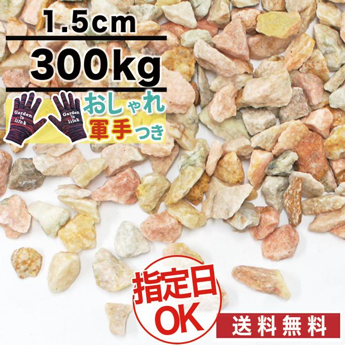 オリジナル 砂利 ピンク 砕石 1.5cm 300kg チェリーロック 砂利 洋風 天然大理石 約3.7平米分(敷厚4cm)【おしゃれ軍手付】osk