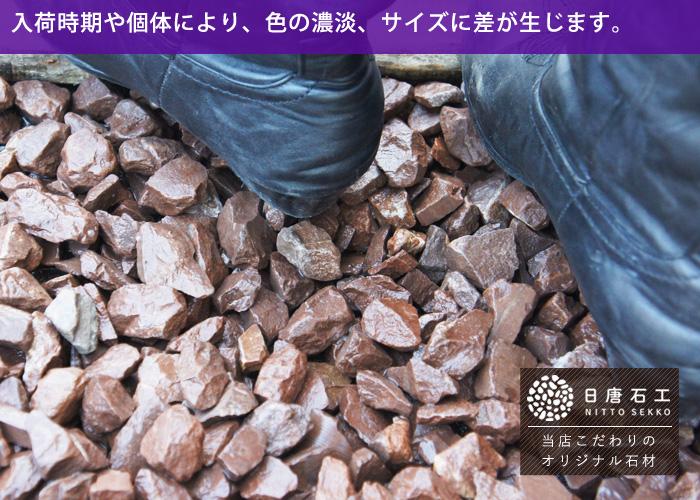 チョコレートロック / 茶色砕石砂利 / 直径約1.5cm / 10kg / 庭 防犯 おしゃれ 砂利 石