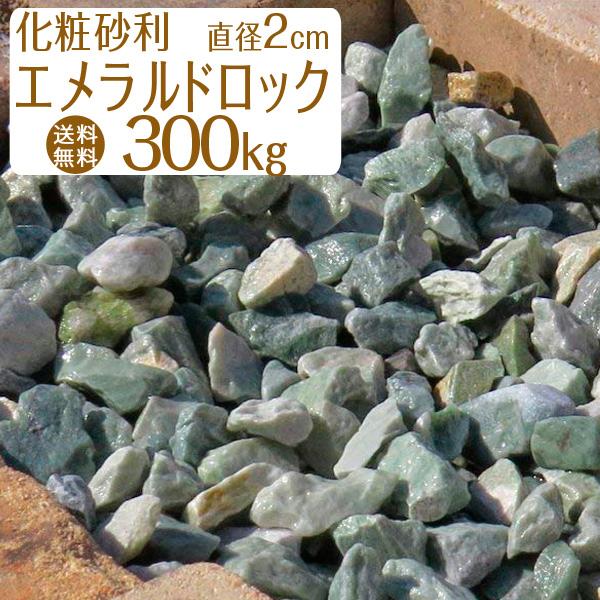 エメラルドロック / 緑砕石砂利 / 直径約2cm / 300kg / 庭 大量 防犯 おしゃれ 砂利 石
