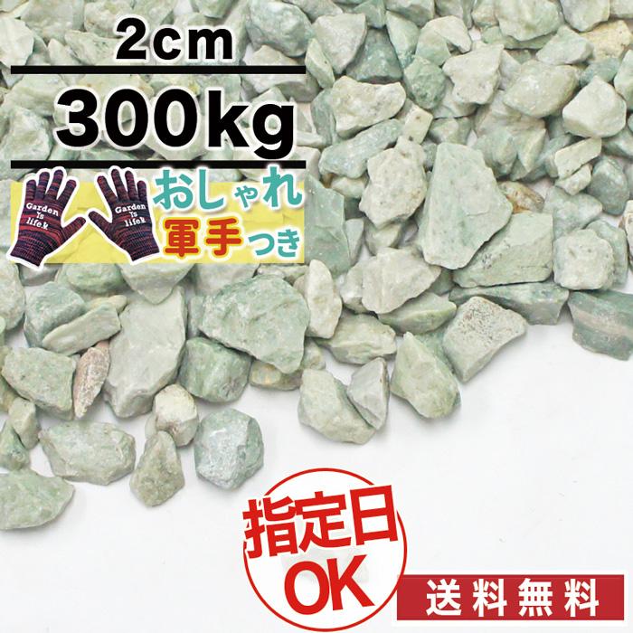 砂利 グリーン 緑 砕石 エメラルドロック 緑砕石砂利 直径約2cm 300kg 庭 大量 防犯 おしゃれ 砂利 石 約3.7平米分(敷厚4cm)