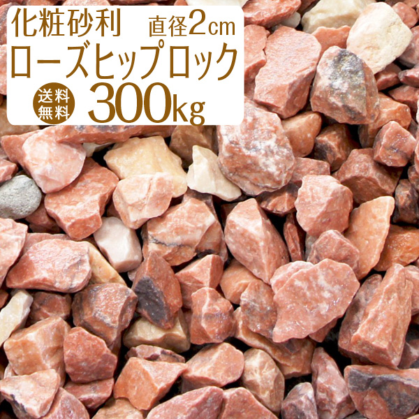 ローズヒップロック / ピンク砂利 / 直径約2cm / 300kg / 庭 大量 防犯 おしゃれ 砂利 石 ピンク