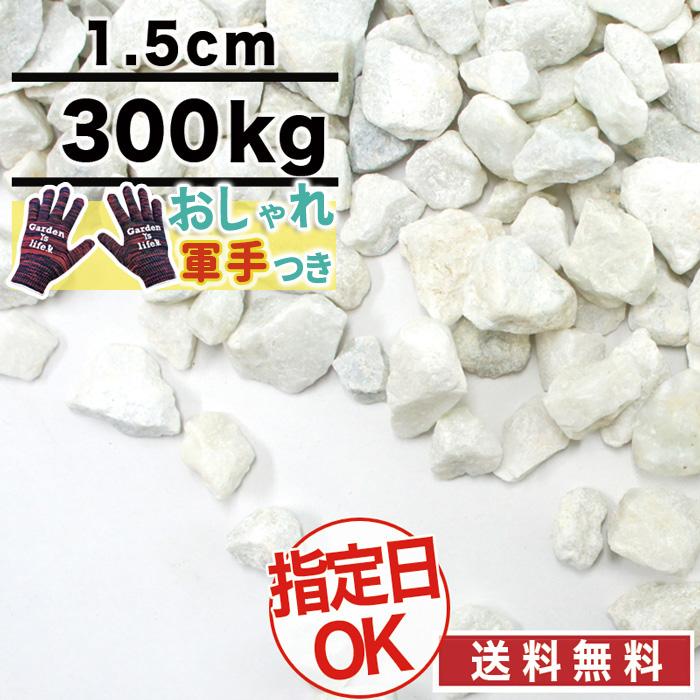砂利 ホワイト 庭石 白 砕石 1.5cm 300kg 天然大理石 砂利 約3.7平米分(敷厚4cm)