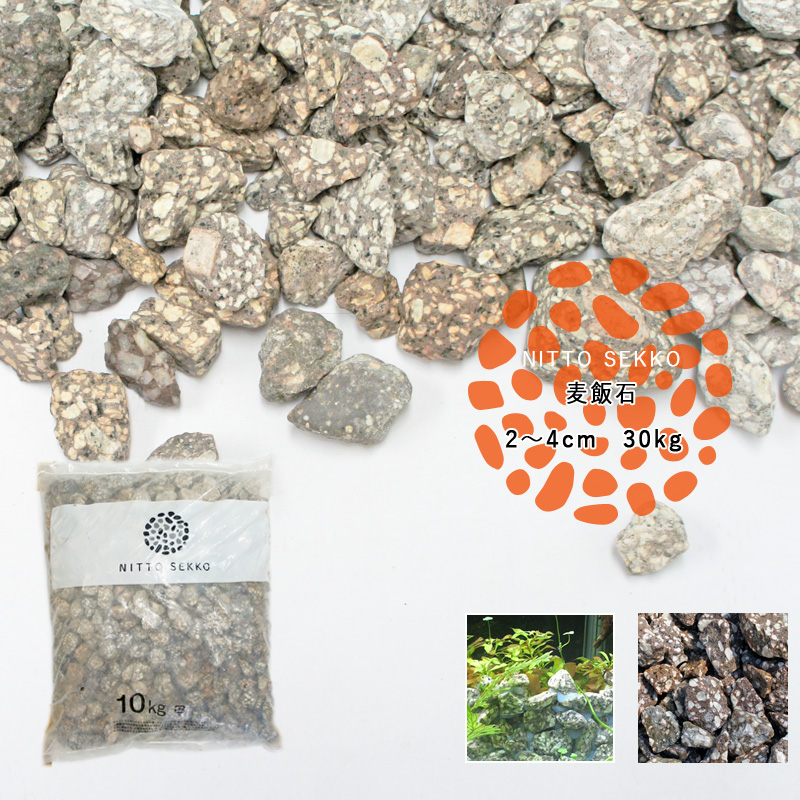 天然麦飯石 / 麦飯石砂利 / 直径約2~4cm / 30kg / 庭 防犯 おしゃれ 砂利 石