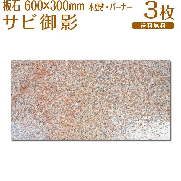 板石 / サビ御影 / G682 / 600×300×15mm / バーナー / 3枚セット