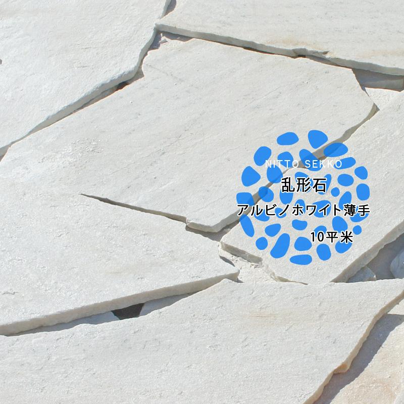 乱形石 アルビノホワイト / 歩道用 / 厚8~15mm(薄手) / 約10平米分【おしゃれ軍手付】