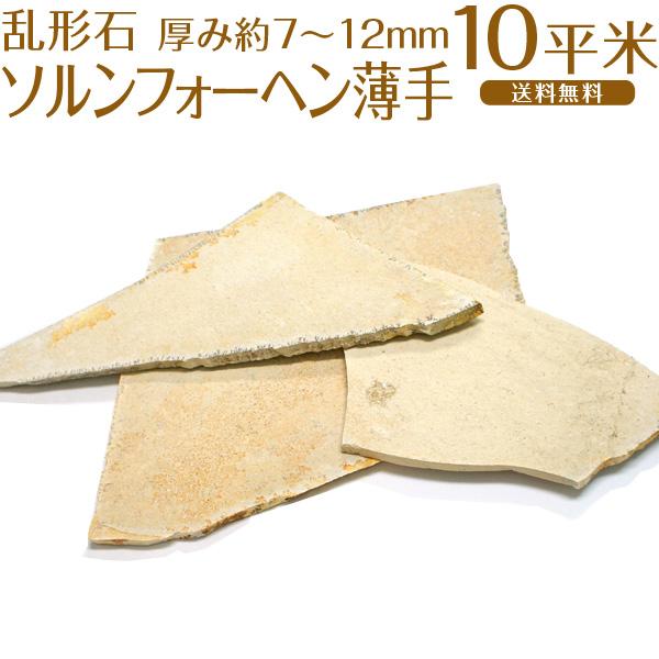 乱形石 / ソルンフォーヘン(薄手) / 歩道用 / 板厚約7~12mm / 約10平米分【おしゃれ軍手付】