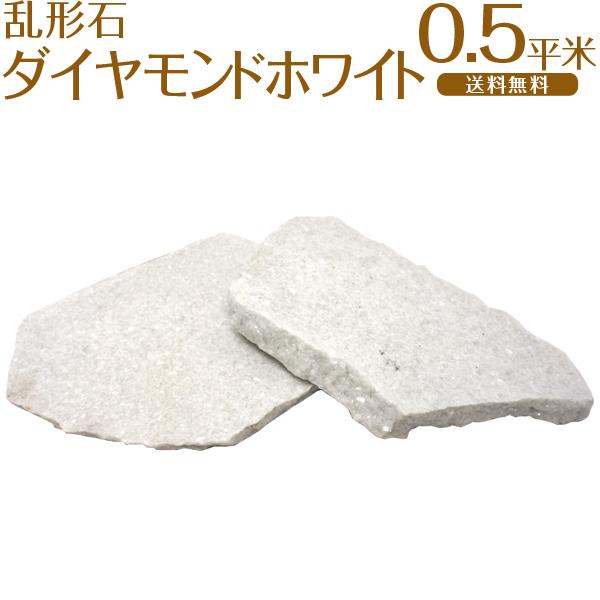 乱形石 / ダイヤモンドホワイト / 厚20~30mm / 0.5平米分
