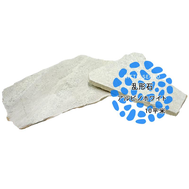 乱形石 / アルビノホワイト / 歩道・車道用 / 厚10~30mm / 約10平米分【おしゃれ軍手付】