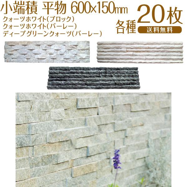 小端積 平物B / 600×150mm / 20枚セット