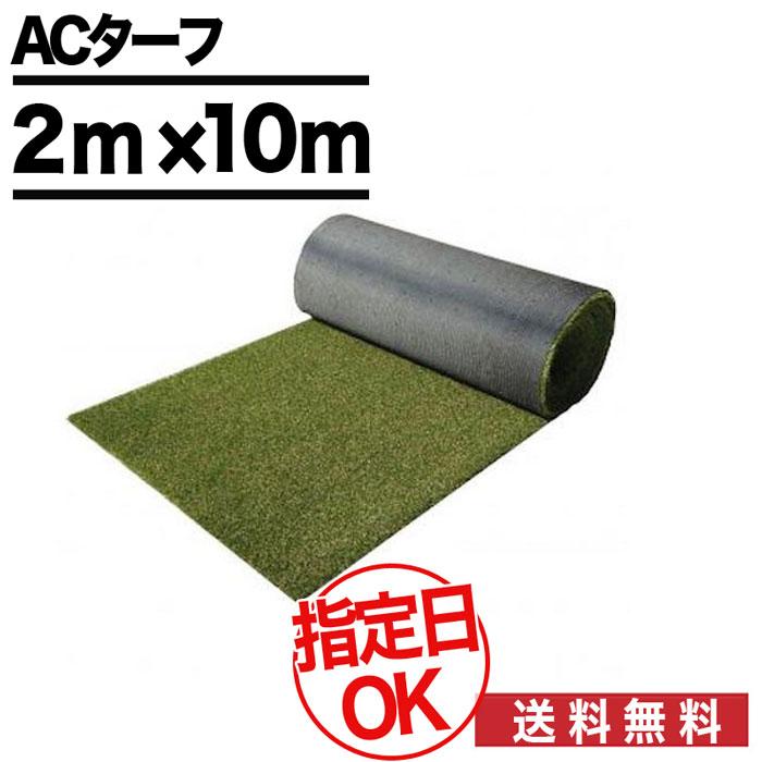 ACターフ 高級人工芝 2m×10m ゴルフパター用 人工芝 ユニオンビズ 人工芝ロール ゴルフ