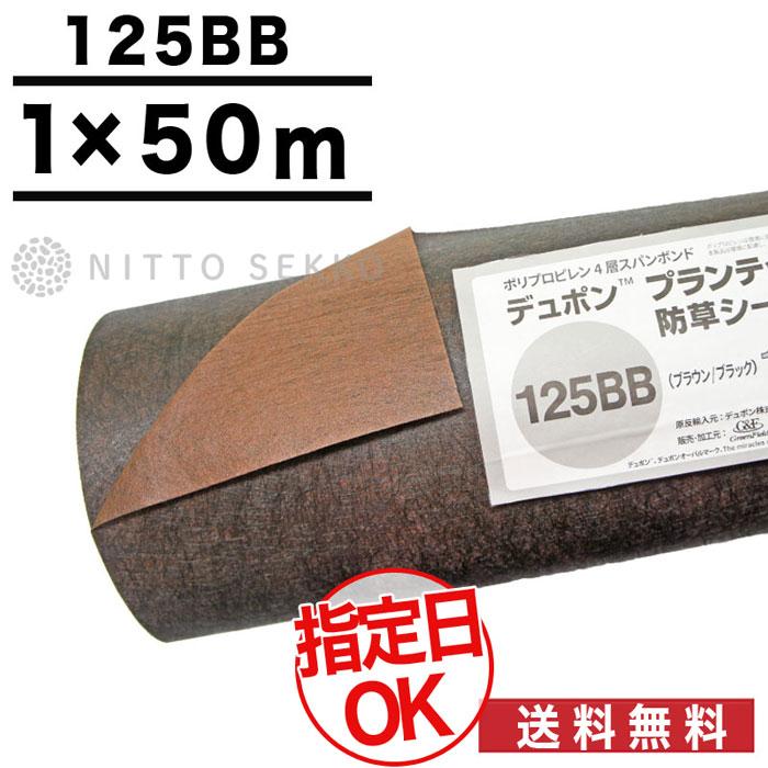 プランテックス 防草シート ガーデンタイプ 125BB 1Mx50M グリーンフィールド ザバーン デュポン社 厚み0.4mm /E