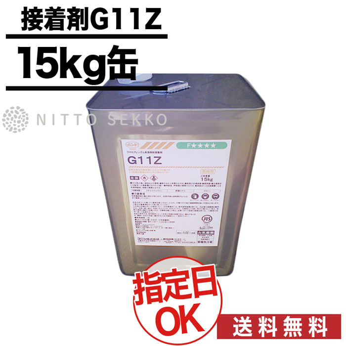 接着剤 G11Z 15kg 防草資材 防草シート ザバーン プランテックス GA防草シート 砂利下シート 雑草対策 法面 農業