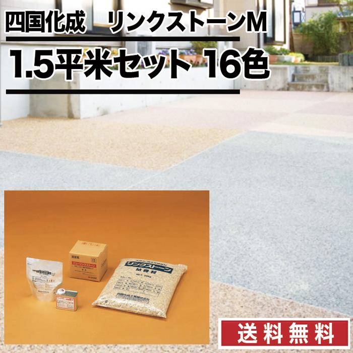 舗装用 四国化成 リンクストーンM 1.5平米セット 外構DIY部品 舗装材 洗い出し