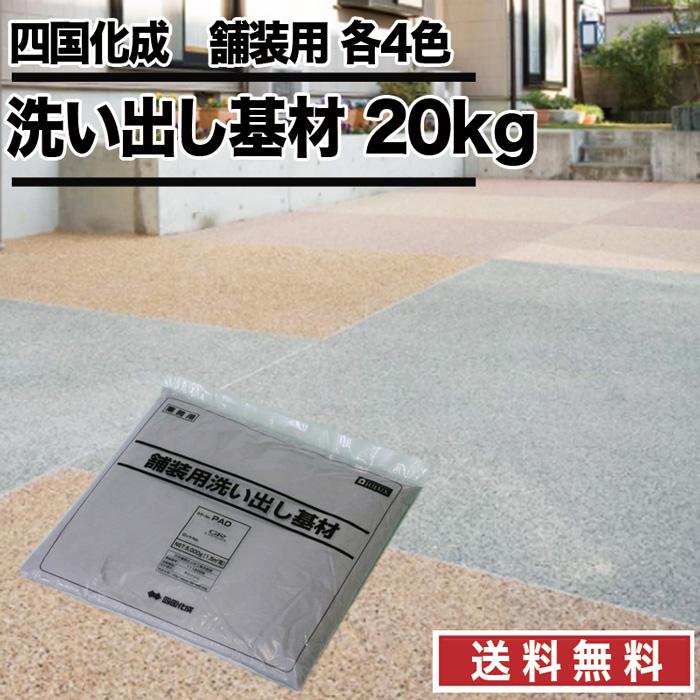 まとめ買い特価 舗装用 洗い出し基材 5kg×4セット 20kg 四国化成 壁材 外装 舗装材 メーカー品 品質検査済 在100