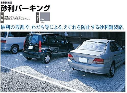 砂利パーキング / 四国化成 / 黒 / グレー / 8枚入 砂利の散乱を防止する砂利舗装路