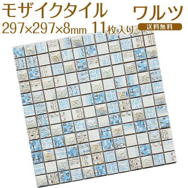 磁器質陶器質タイル / ワルツ / 297×297×8mm / 11枚セット