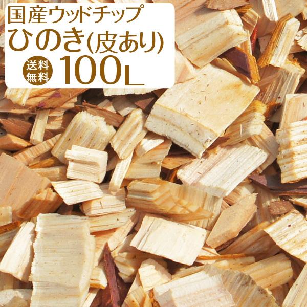 国産ウッドチップ / ひのき(樹皮あり) / 100リットル / 100リットル=1m2(敷厚7~10cm)