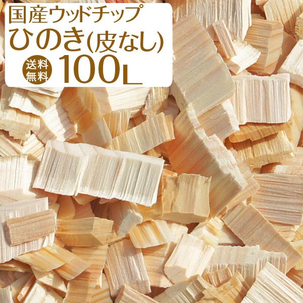 国産ウッドチップ ひのき(樹皮なし) / 100リットル / 100リットル=1m2(敷厚7~10cm)
