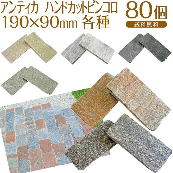 【アンティカ】ハンドカットピンコロ / 190×90mm / 80個セット ピンコロ石