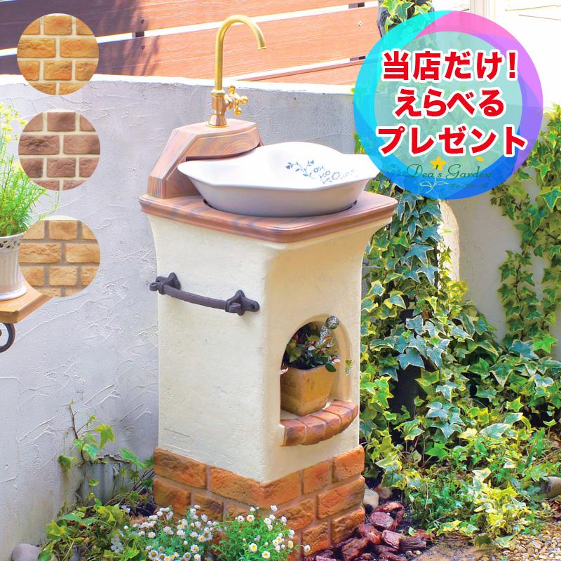【ポイント2倍+おまけ】スタンドウォッシュリリー / 立水栓 / ディーズガーデン