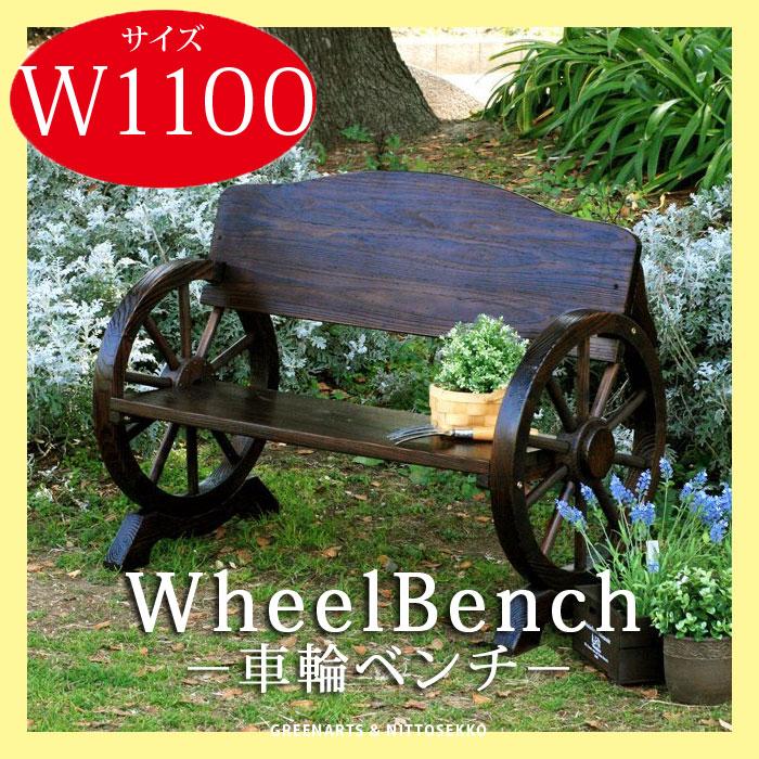 1,000円クーポン+P2倍 /車輪ベンチ 1100 / 幅1100mm / 天然木 / ガーデンベンチ